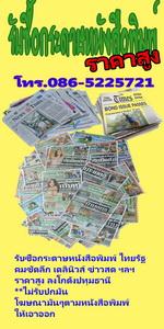 รับซื้อกระดาษหนังสือพิมพ์